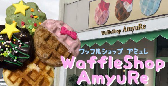 福井県初 ワッフル専門店!越前市にOPEN「WaffleShop AmyuRe」