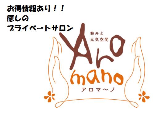 【お得情報有】丸岡のプライベートサロン「Aromano」!