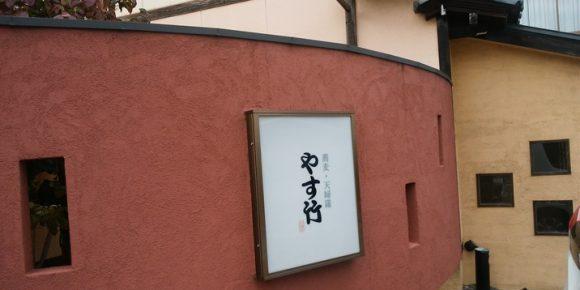 石臼挽き十割そばとちょっと変わったかつ丼が食べれるやす竹に行ってきました ~福井市~