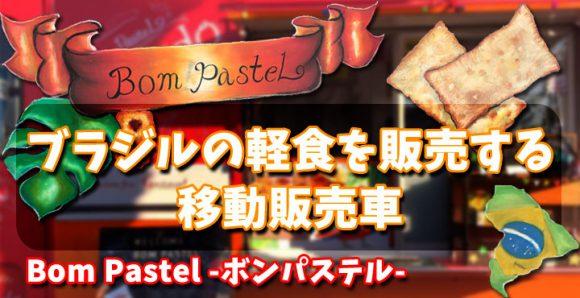 ブラジル軽食を販売する移動販売車〔Bom pastel-ボンパステル-〕