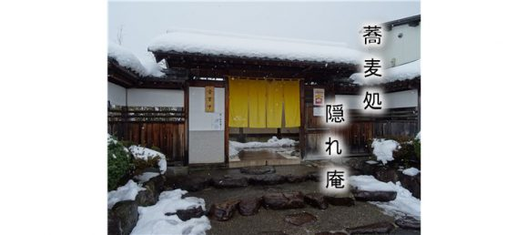 福井市下馬にある隠れ家そば処 音市楼 「隠れ庵」