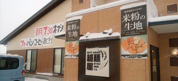 越麺屋で朝からフォーが食える!仕事前でも間に合うのか試してきた ~福井市~