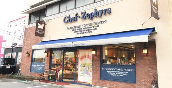福井市経田にあるフランス菓子工房シェフ・ゼフィール (Chef Zephyrs)