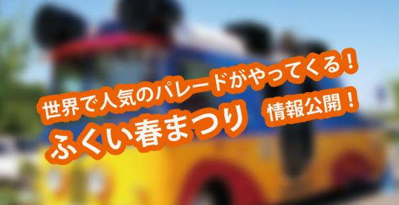 福井にディズニーパレードがやってくる!【ふくい春まつり3月25日~4月24日】