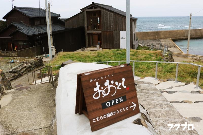 海のレストラン「おおとく」 : 外観(1)