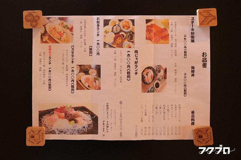海のレストラン「おおとく」 : メニュー