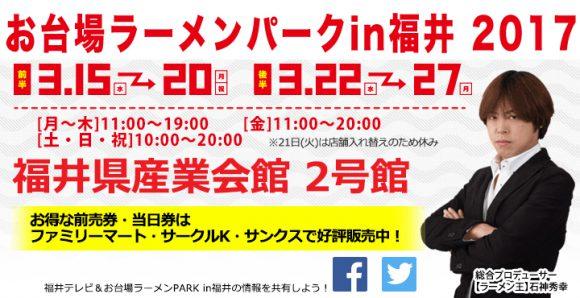 今年も開催!!2017お台場ラーメンPARK in 福井に行ってみました(前半 3/15−20)