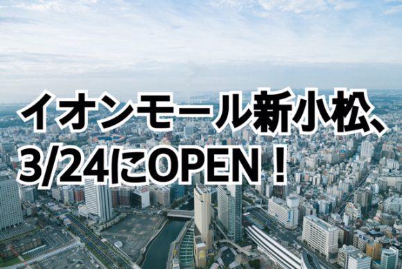 石川県小松市に新しいイオンが3/24にOPEN!!