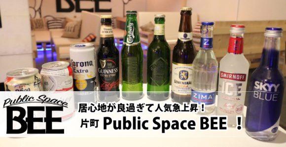 人気急上昇!居心地が良過ぎる 片町 Public Space BEE!