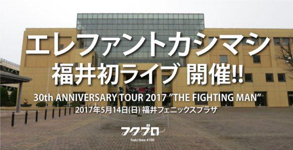 2017/5/14(日) エレファントカシマシ 福井初ライブ開催!!
