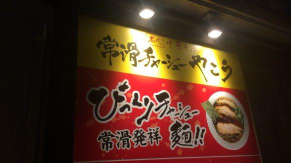 ごっ…極厚! 「常滑チャーシュやこう」 福井市日光