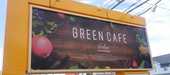 """まるで森にいるようなカフェ""""グリーンカフェ"""" ~福井市~"""