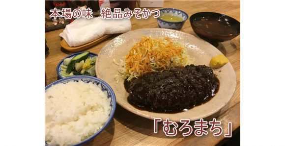 隠れた名店 みそかつ&エビフライの「むろまち」