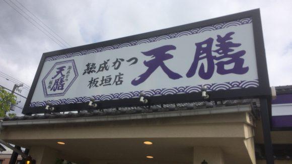 6/15open あの、とんかつ屋さんの2号店が! 「熟成かつ天膳 板垣店」 福井市木田