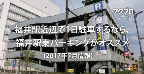 福井駅近辺で1日駐車するなら、福井駅東パーキングがオススメ(2017年7月情報)