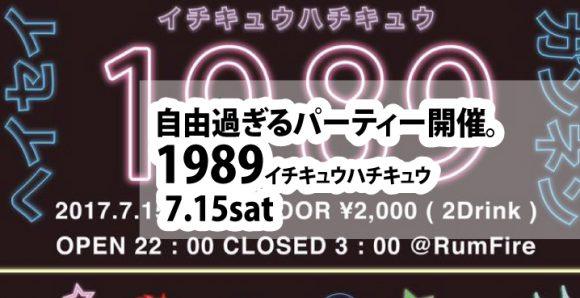 """ディスコ?クラブ?福井の若者が生み出すパーティー空間""""1989""""(7/15土)"""