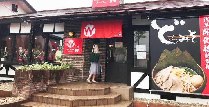 福井市開発にできたラーメン屋「RAMEN W ~庄の×ど・みそ~」行ってきました!