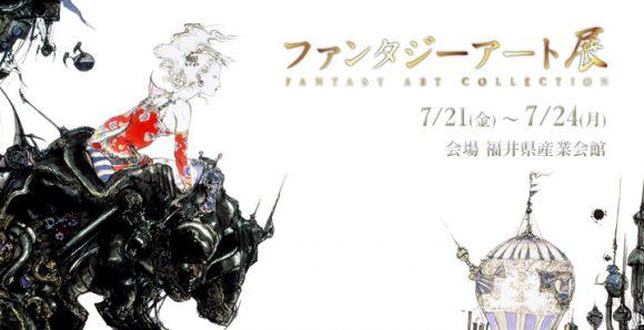 天野喜孝×天野弓彦「ファンタジーアート展」福井で開催!(7/21~24)