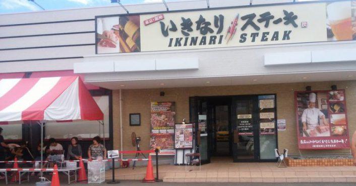 """7月にオープンした""""いきなりステーキ""""は開店前から行列発生! ~福井市~"""