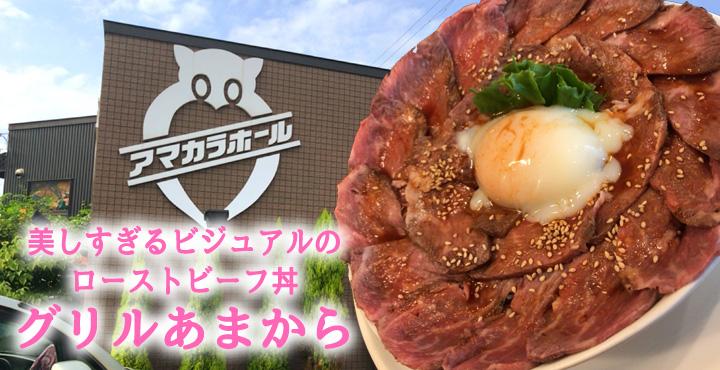 美しすぎるビジュアルのローストビーフ丼!「グリルあまから」|福井市西谷