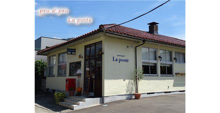 旧郵便局をリノベーションしたフレンチレストラン 「La poste」