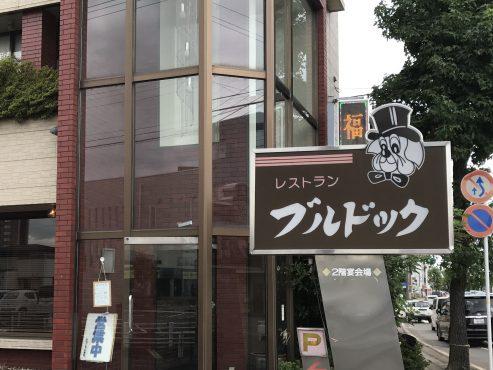 街の素敵な洋食屋さん! 「ブルドック」 福井市志比口