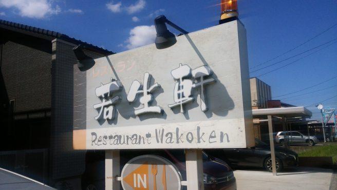 """大盛がやばい!福井市にあるレストラン""""若生軒""""にいってきました。"""