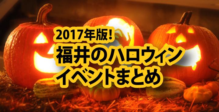 【更新中!】福井のハロウィンイベントまとめ【2017版】