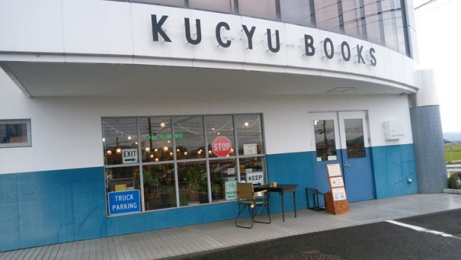 """鯖江市にあるちょっと変わった雑貨屋さん""""空中BOOKS"""""""