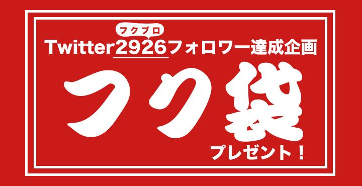 twitter2926(フクブロ)フォロワー達成!プレゼントキャンペーンやります!
