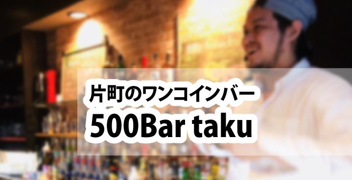 福井片町のワンコインバー!500bar taku