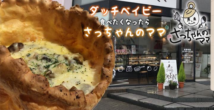 ダッチベイビーが食べたくなったら「さっちゃんのママ」|福井市羽水