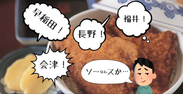 長野県の名物ソースかつ丼を食べたので、違った所や発祥についても調べてみた。