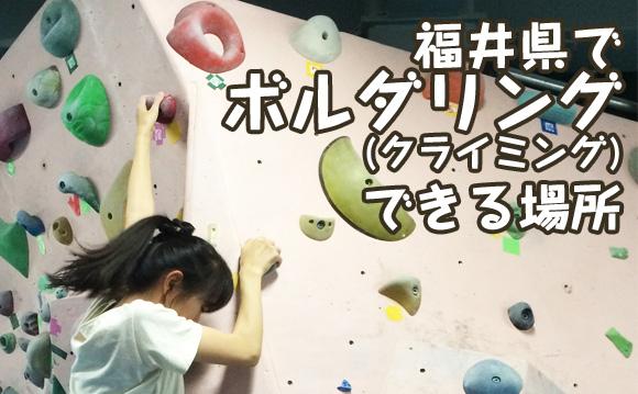 福井県でボルダリング(クライミング)ができる場所ってあるの?