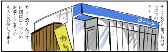 お店情報カレー