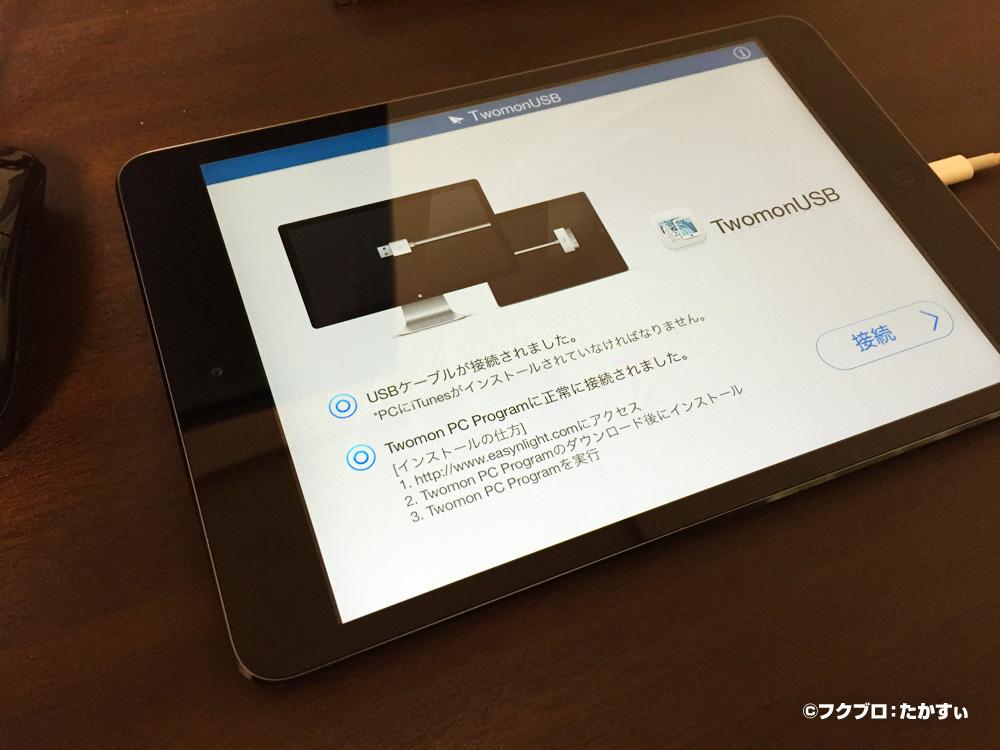 iPadを「Twomon USB」でサブディスプレイ化 (2)