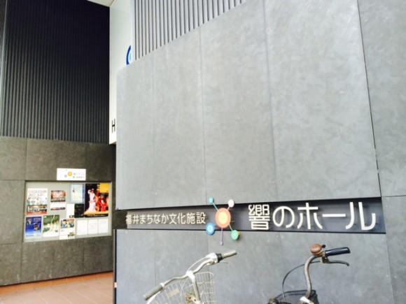 響のホール2