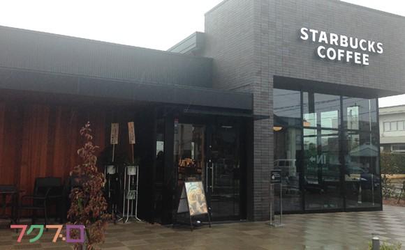 カズクラのモデルにもなった、スターバックス福井市二の宮「藤島通り店」に行ってみた