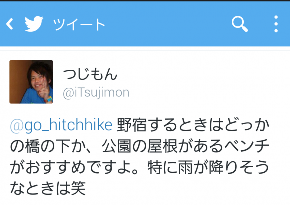 Screenshot_2015-06-25-19-55-28