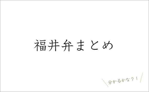 福井県の方言まとめ(福井弁)