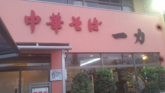 敦賀にある中華そばの店一力にいってきました。