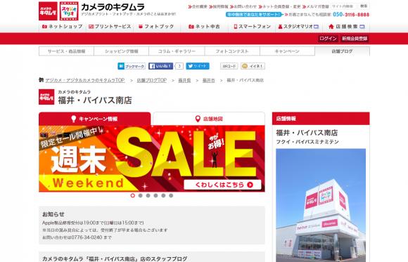 カメラのキタムラ福井・バイパス南店の店舗ブログ|デジカメ・写真プリント・スマホの事ならおまかせください!