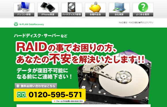 RAID復旧・RAID5復旧ならデータ復旧専門店エヌプランへ