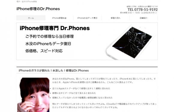 iPhone修理のDr.Phones