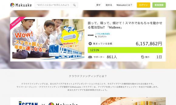 クラウドファンディング   Makuake(マクアケ)