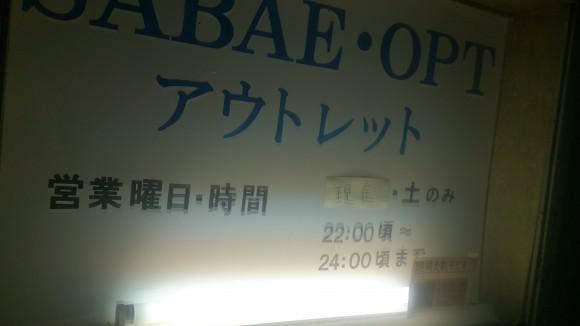 メガネ好き必見!鯖江の深夜限定激安アウトレットメガネ店「SABAE・OPT」