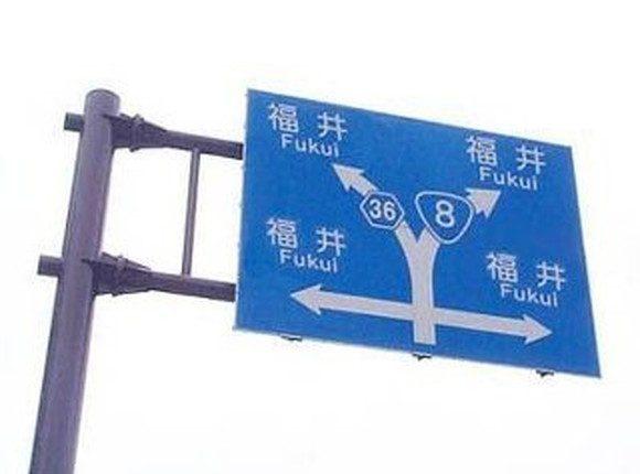「どこに行っても福井」の標識、調べてみたら画像コラでした