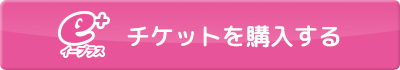 image_btn_e+