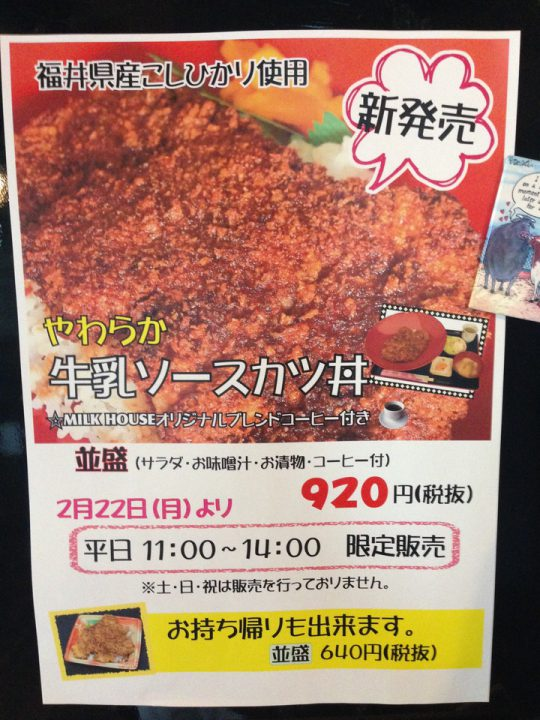 牛乳ソースカツ丼01