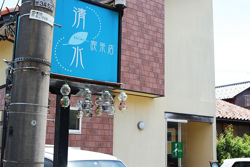 清水喫茶店 : 外観 (1)